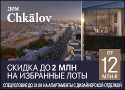 Невероятные скидки до 2 млн руб. только до 31.08! Апартаменты от 12 млн рублей